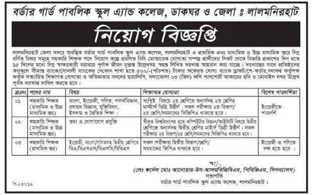 Border Guard Bangladesh (BGB) Job Circular 2019