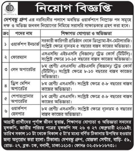Deshbandhu Group Job Circular 2019
