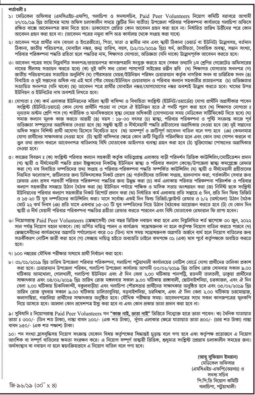 Directorate General of Family Planning Jobs Circular 2019