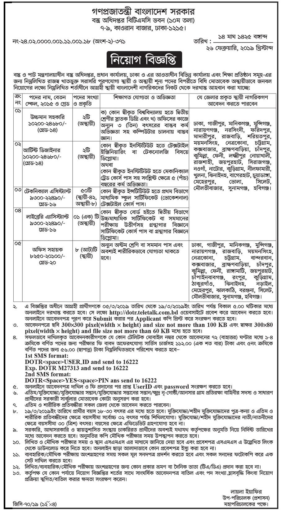 Directorate of Textile and Jute Ministry Job Circular 2019
