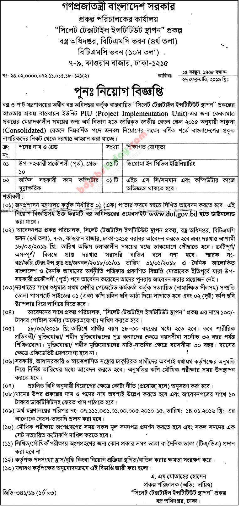 Directorate of Textile and Jute Ministry Jobs Circular 2019