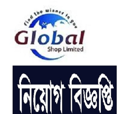 Global Shop Limited Job Circular 2019