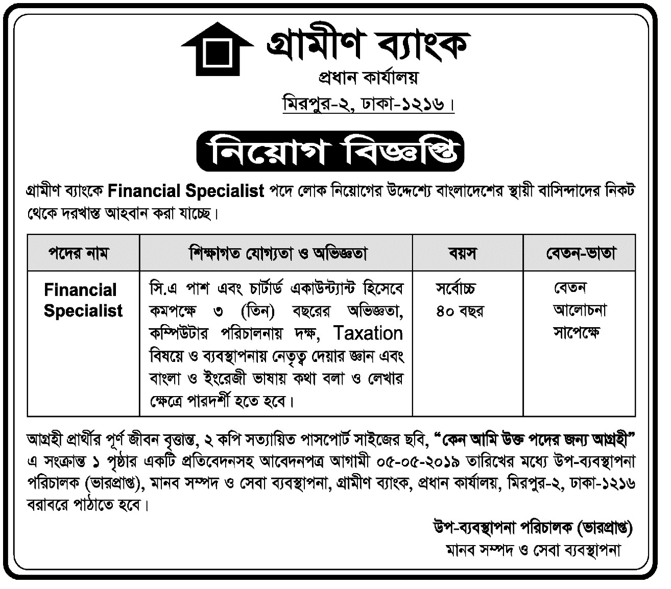 """<p><a href=""""https://www.bdjobscareers.com/grameen-bank-job-circular/""""><strong>Grameen Bank Job Circular 2019</strong></a> has been published by their authority in daily online job portal and to get from the best jobs and the education portal website in<strong> BD Jobs Careers- www.bdjobscareers.com.</strong> For the user understanding, we would like to inform you that,grameen Bank Career updates like Educational Qualification,Job Experience, Age Limit update by Ejobscircular.com .Read below this short Information about Grameen Bank jobs and then Apply if you are Qualified. You must have to apply before 07 October 2018.</p> <h2 style=""""text-align: center;""""><span style=""""color: #0000ff;"""">Grameen Bank Job Circular 2019</span></h2> <p>If you want to more private company job news in Bangladesh on time to connect the best jobs circular website in BD Jobs Careers. We have been sharing all types of most updated occupation advertisement such as recent private bank jobs news, shwapno job circular 2019, haque group job circular 2019, banglalink job circular 2019, aci job circular 2019, private university lecturer jobs in Bangladesh, multinational jobs circular news, embassy jobs in Bangladesh, Prothom alo jobs, government, most recent jobs in Dhaka, airlines jobs in Bangladesh and more. Our main aim provides trusted work info and become top jobs circular website in Bangladesh. So just, visit our website in orderly, hope you must be benefited through the publishing employment information.</p> <p>■ Job Summary</p> <p>■ Organization Name: Grameen Bank</p> <p>■ Post Position Name: Mentioned job circular image</p> <p><strong>■ Posted On: 12 April 2019</strong></p> <p><strong>■ Application Deadline: 05 may 2019</strong></p> <p>■ Salary: Negotiable</p> <p>■ Educational Requirements: See Job Circular Image</p> <p>■ Experience Requirements: See Job Circular Image</p> <p>■ Number of Job Vacancy: 15</p> <p>■ Age Limit for Jobs: See Job Circular Image</p> <p>■ Jobs Location: Anywhere in Ban"""