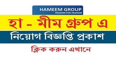 Fakir Group Job Circular