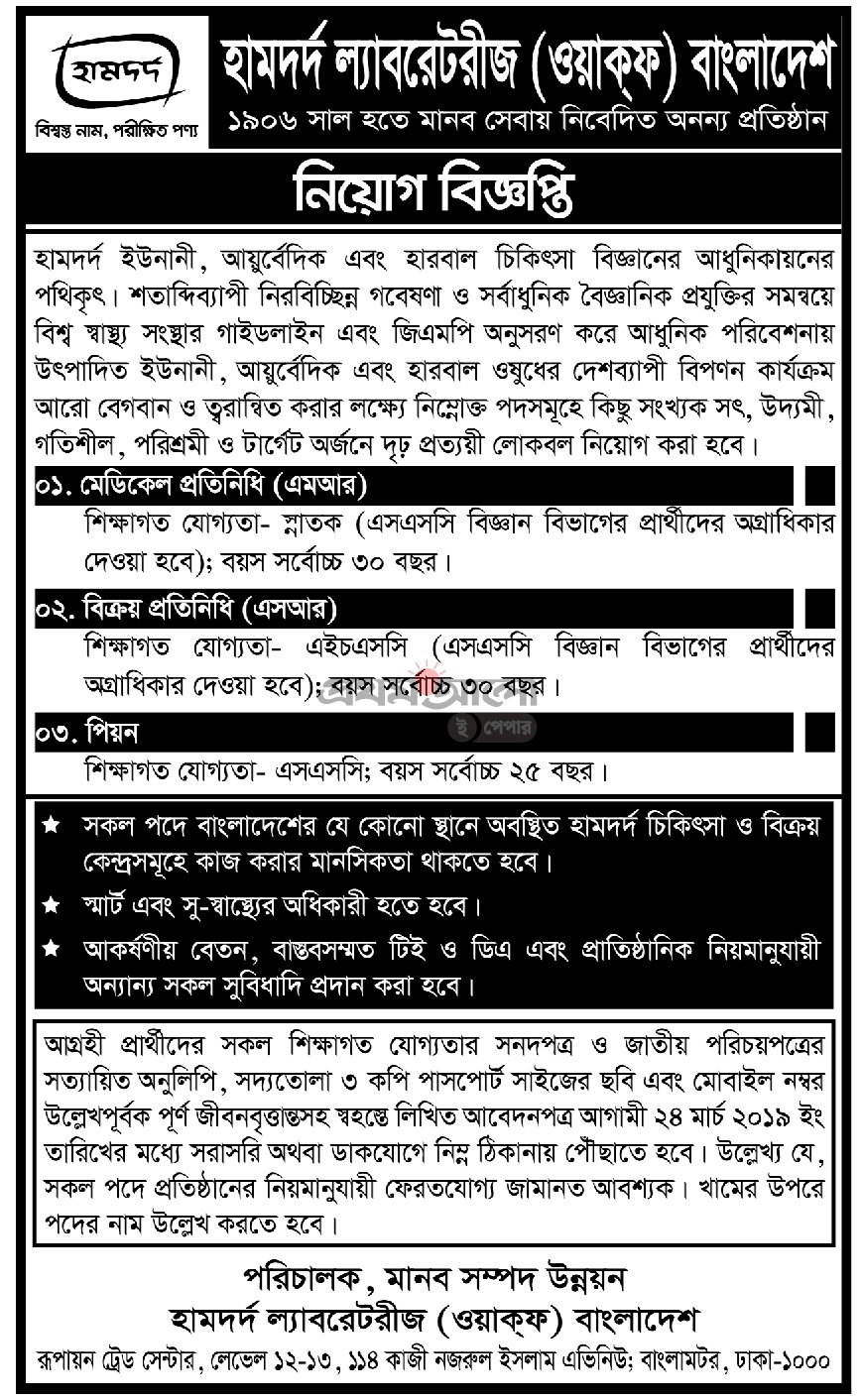Hamdard Laboratories (WAQF) Bangladesh Job Circular 2019