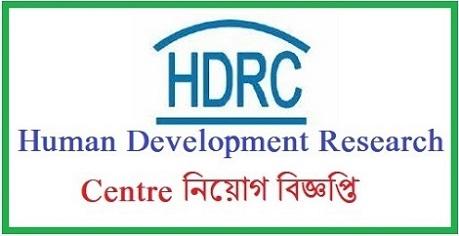Human Development Research Centre Job Circular 2019