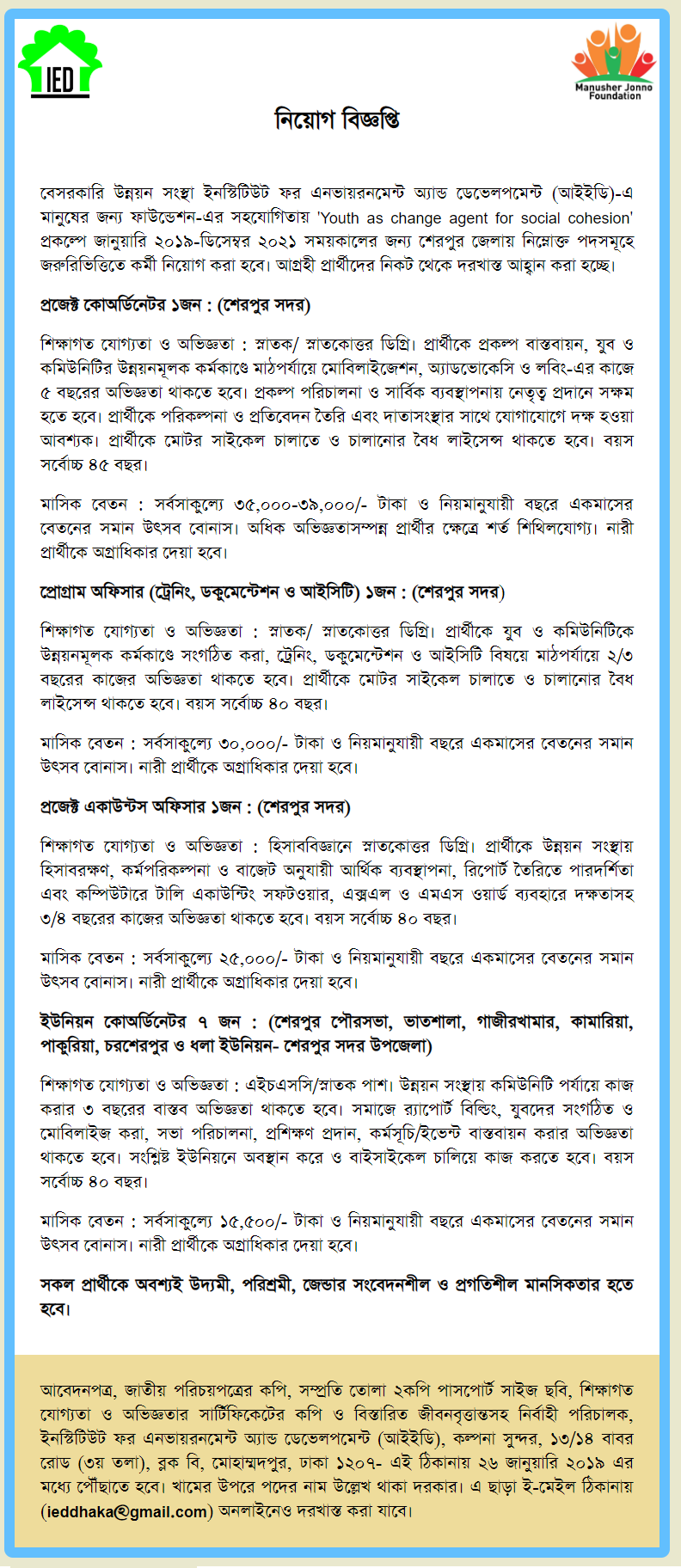 Institute for Environment and Development Job Circular 2019