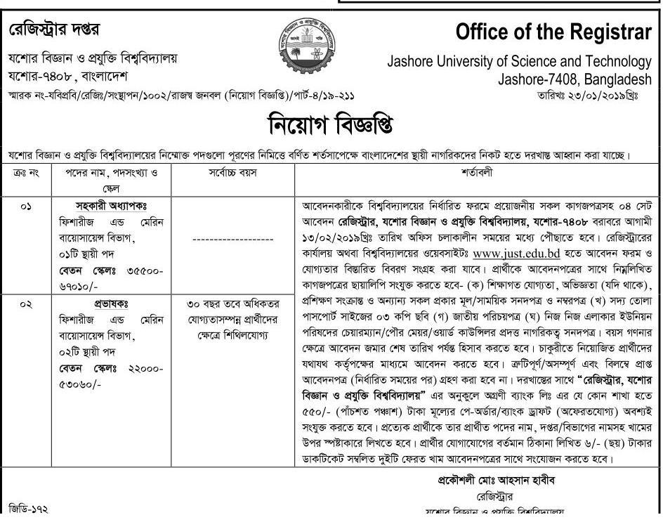 Jessore University of Science & Technology Job Circular 2019