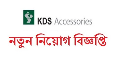 KDS IDR Limited Job Circular 2019