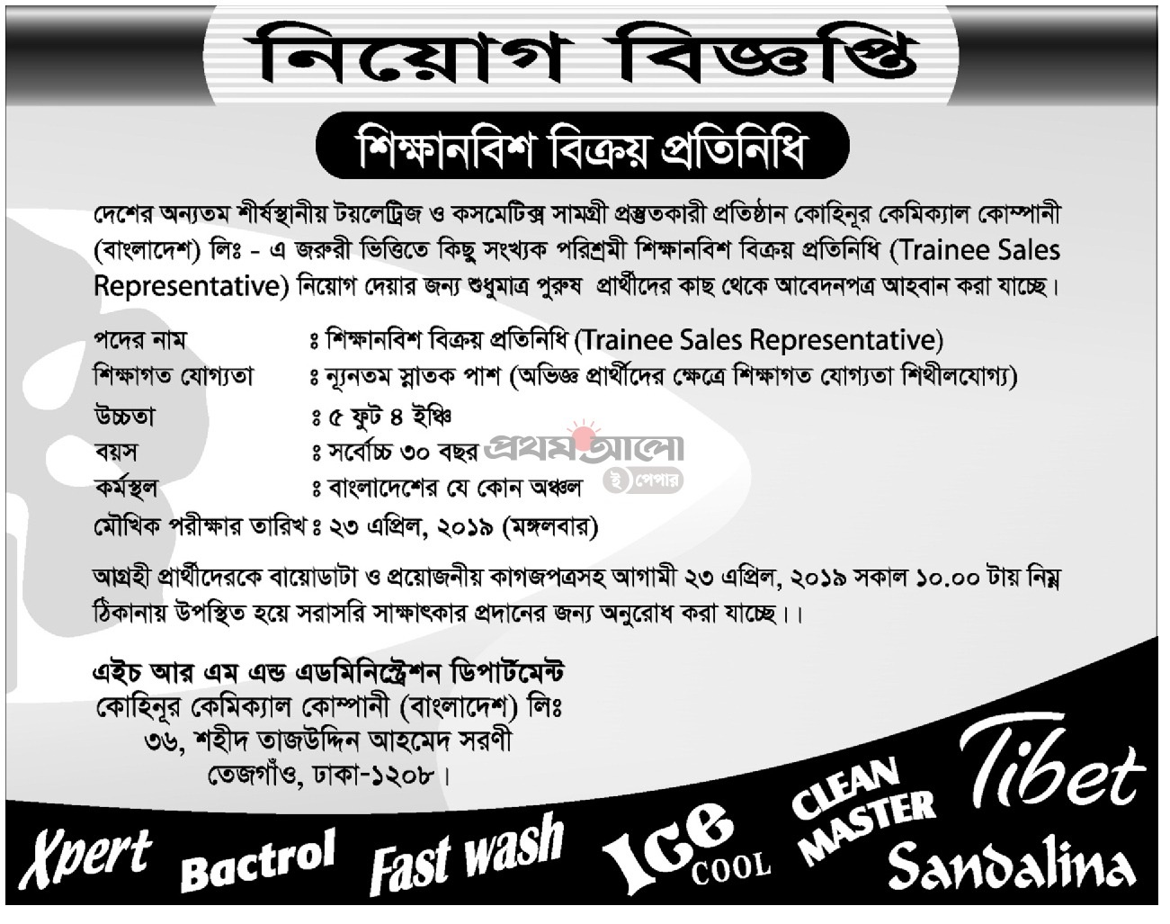 Kohinoor Chemical Company Ltd Job Circular 2019