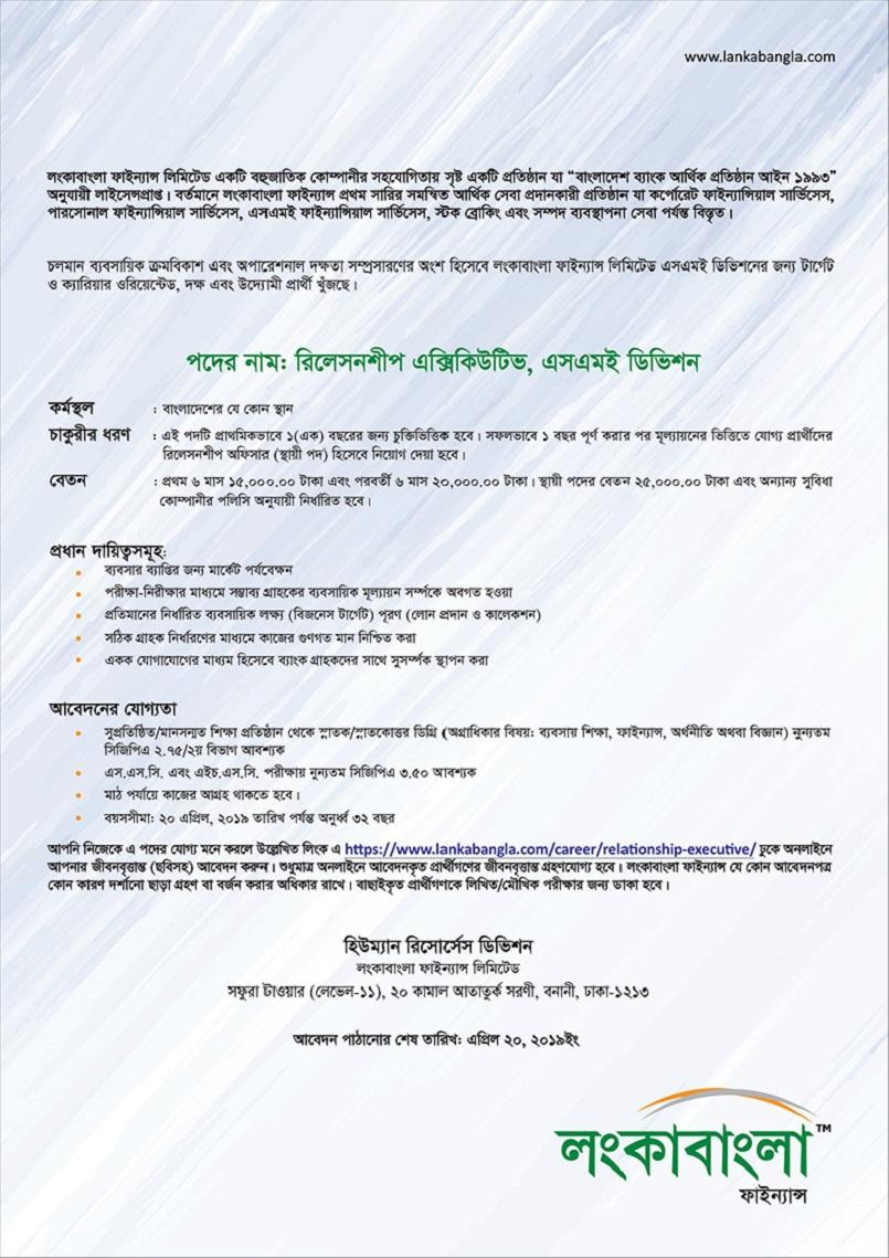LankaBangla Finance (LBFL) Job Circular 2019