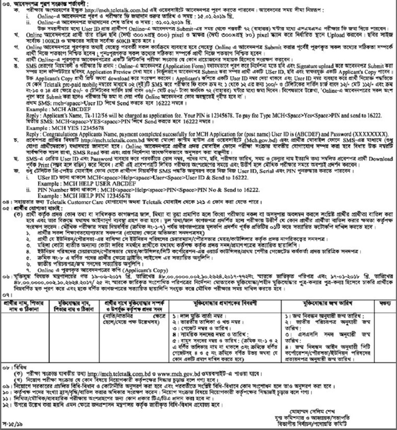 MCH Teletalk Application Form & Admit Card 2019