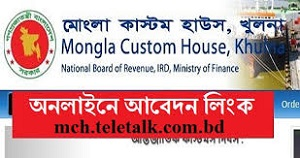 MCH Teletalk Application Form & Admit Card 2019