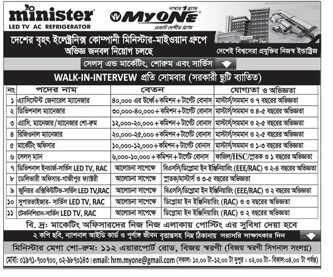 Minister Myone Electronics Job Circular 2019