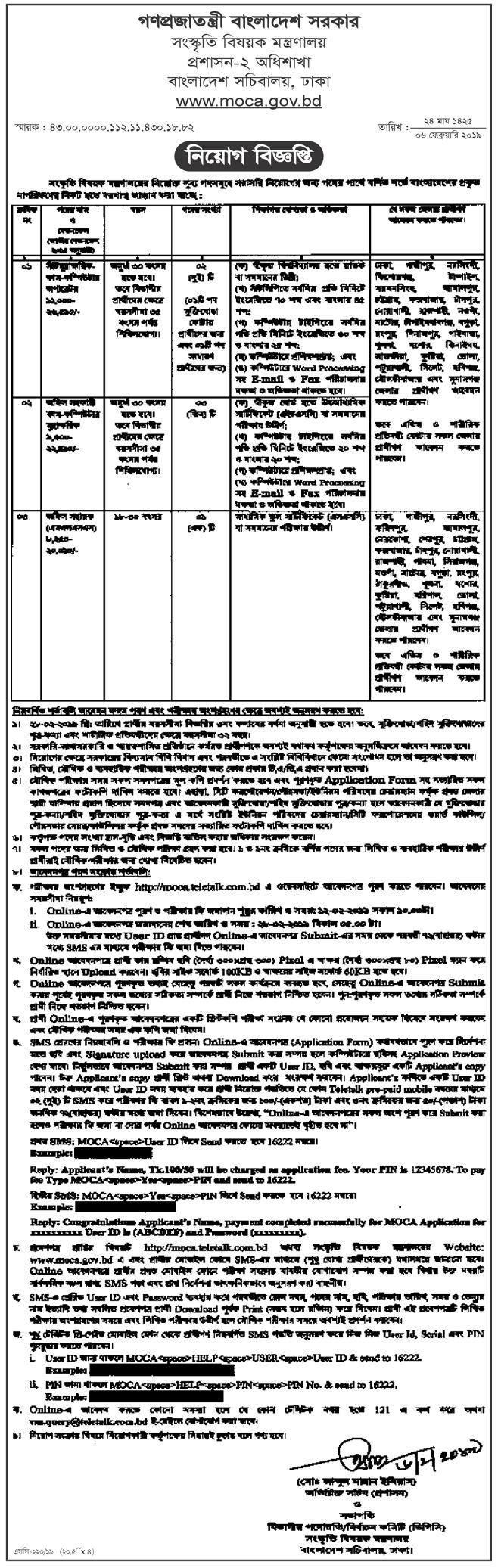 Ministry of Cultural Affairs Job Circular 2019