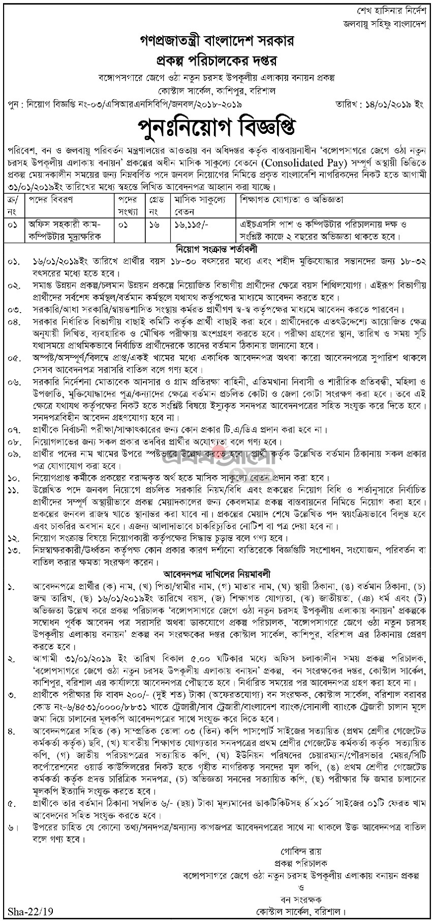 Ministry of Environment & Forests Job Circular 2019