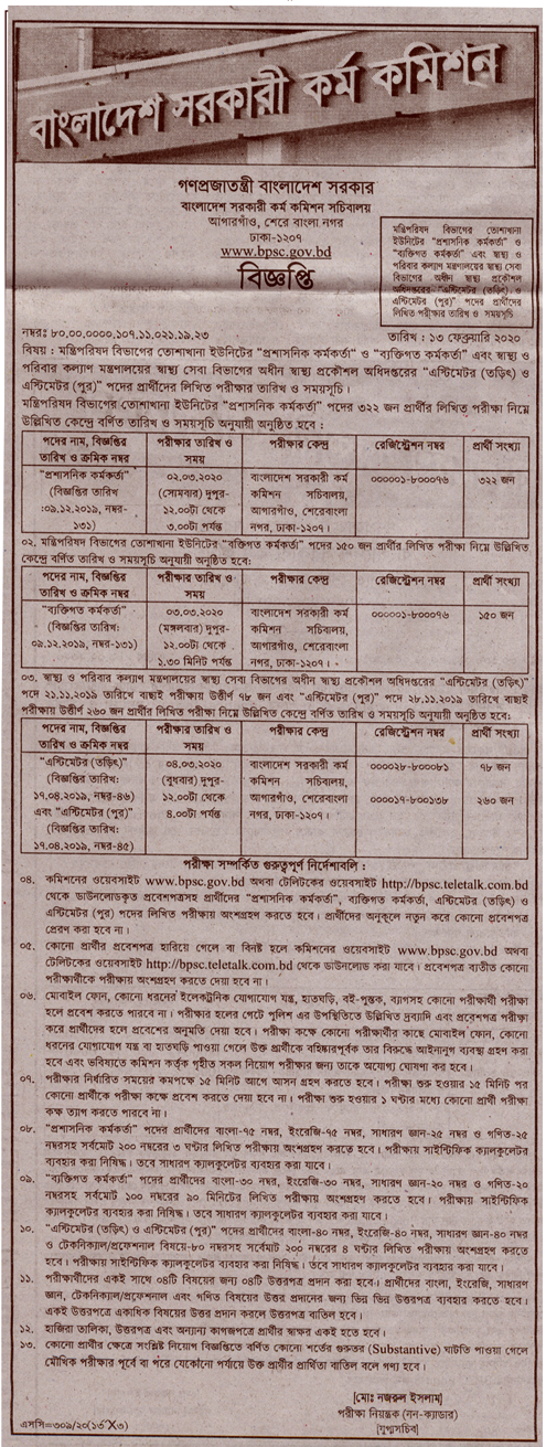 Ministry of Health and Family Welfare Job Exam Schedule 2020