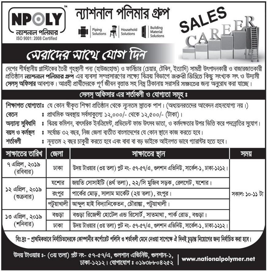 National Polymer Group Job Circular 2019