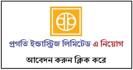 Pragati Industries Ltd Job Circular 2019