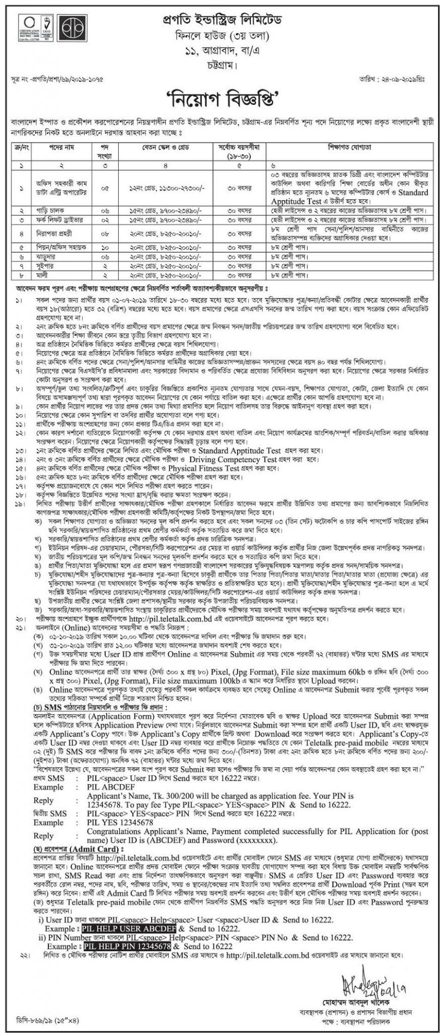Pragoti Industries Limited Job Circular 2019