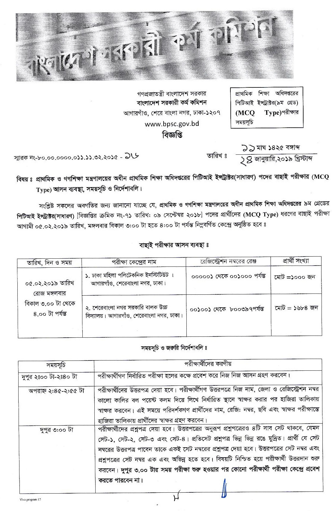 Primary Admit Card 2019