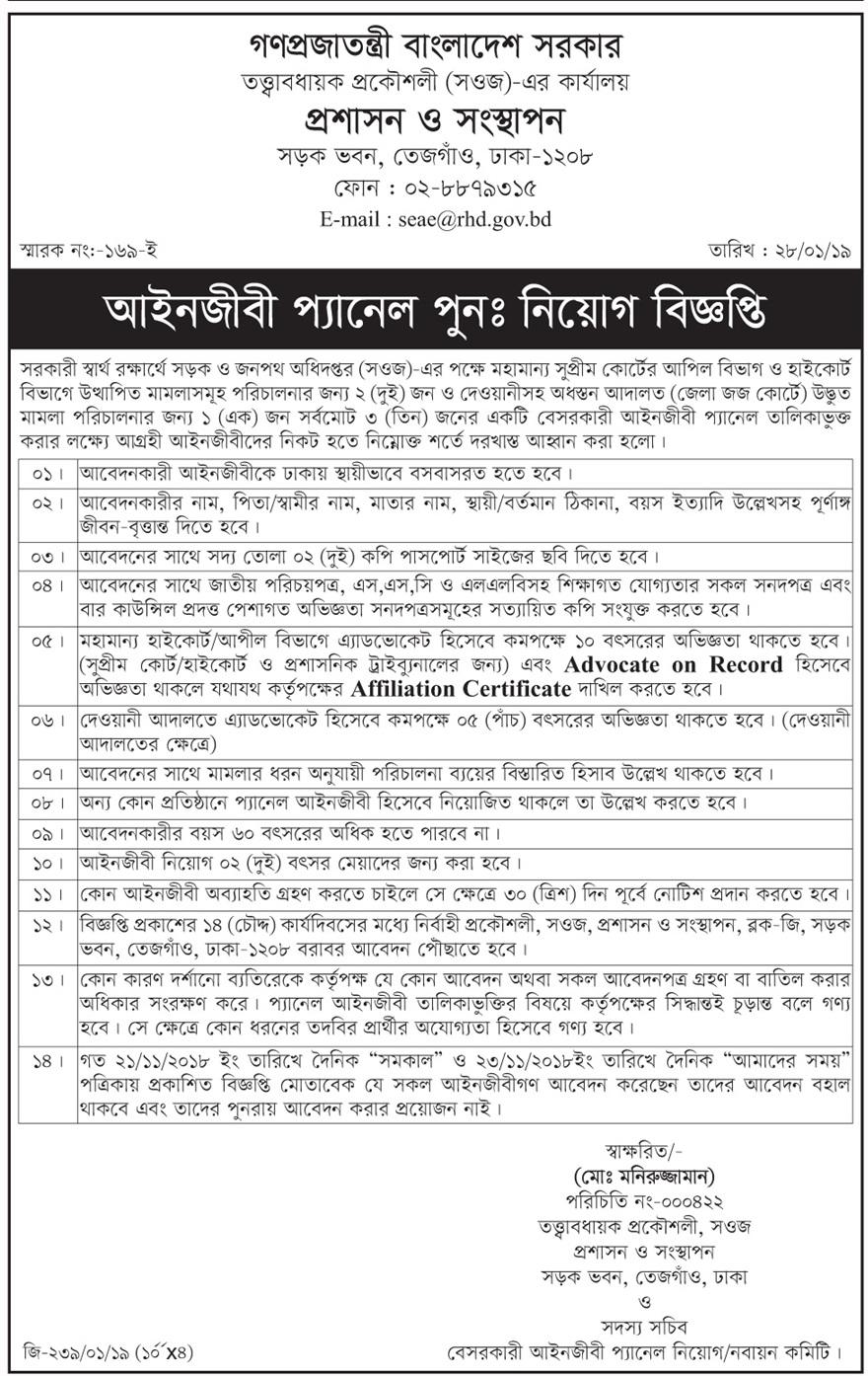 Roads And Highways Department Job Circular 2019