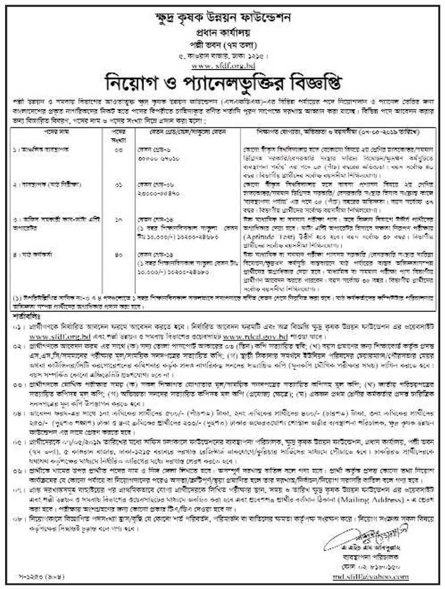 Rural Development and Co-operatives Division Job Circular 2019