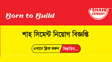 Shah Cement Industries Limited Job Circular 2019