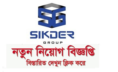 Sikder Group Job Circular 2019| BD Jobs Careers