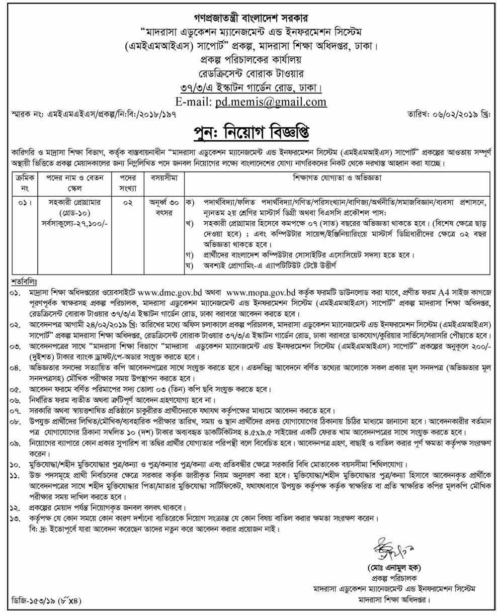 Technical and Madrasah Education Division tmed job circular 2019