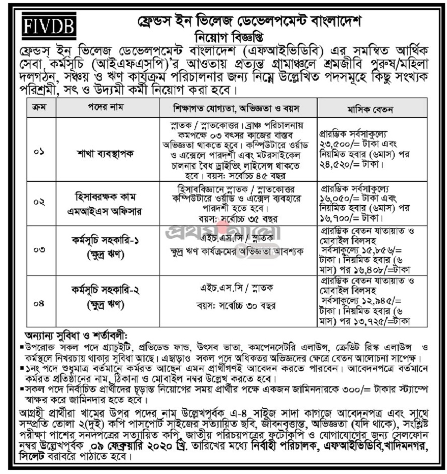 Village Development Multipurpose Agencies Job circular 2020