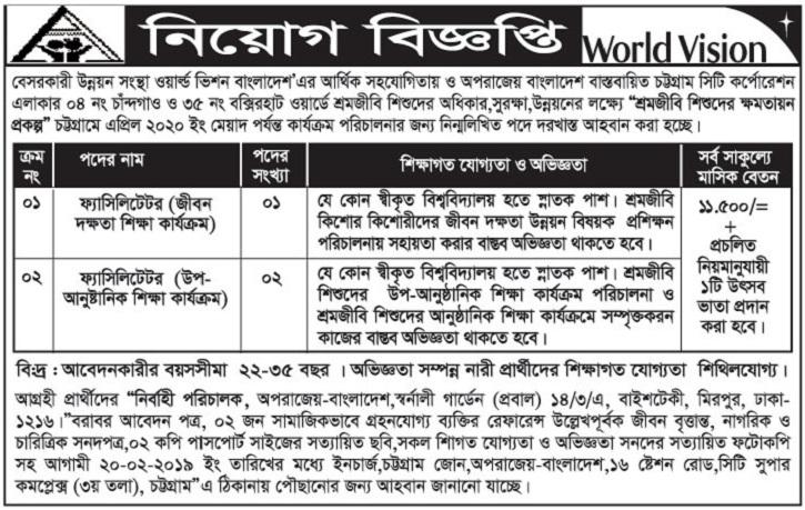 World Vision Bangladesh Job Circular 2019