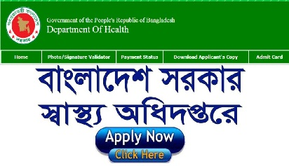 health department jobs circular 2019
