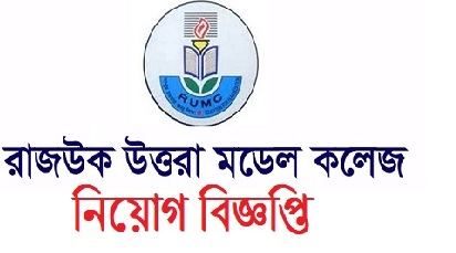 rajuk uttara model college job circular 2019