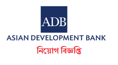 Asian Development Bank Job Circular 2018