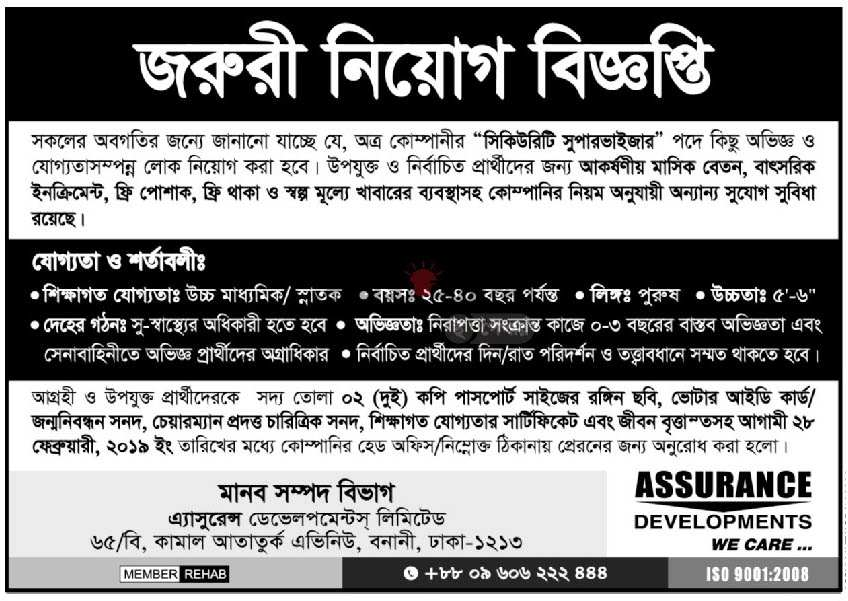 Assurance Developments Ltd Job Circular 2019