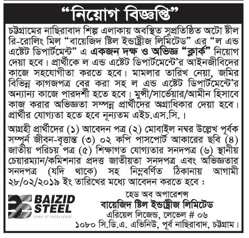 Baizid Steel Industries Limited Job Circular 2019