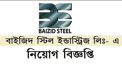 Baizid Steel Industries Limited Job Circular 2019