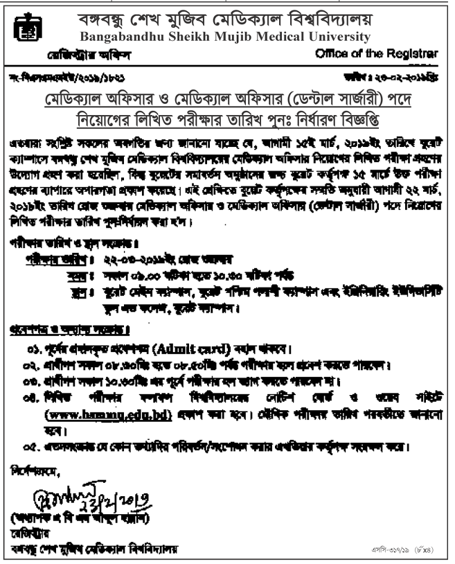 Bangabandhu Sheikh Mujib Medical University Job Circular 2019
