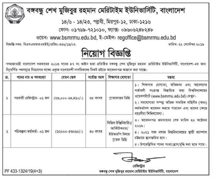 Bangabandhu Sheikh Mujibur Rahman Maritime University Job Circular 2019