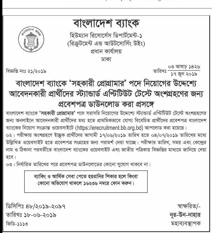 Bangladesh Bank Admit Card Download 2019