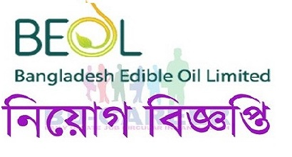 Bangladesh Edible Oil Ltd Job Circular 2019