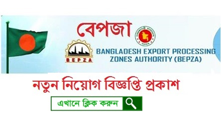 Bangladesh Export Processing Zone Authority Job Circular 2021 ...