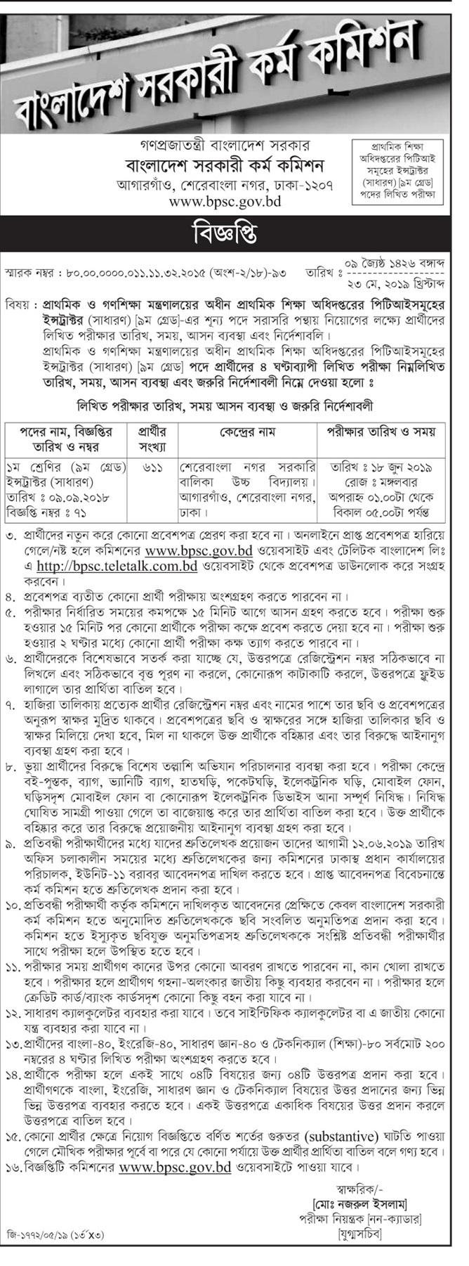 Bangladesh Public Service Commission(BPSC) Job Exam Schedule Notice 2019