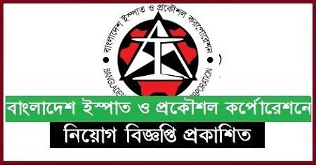 Bangladesh Steel & Engineering Corporation (BSEC) Job Circular 2020