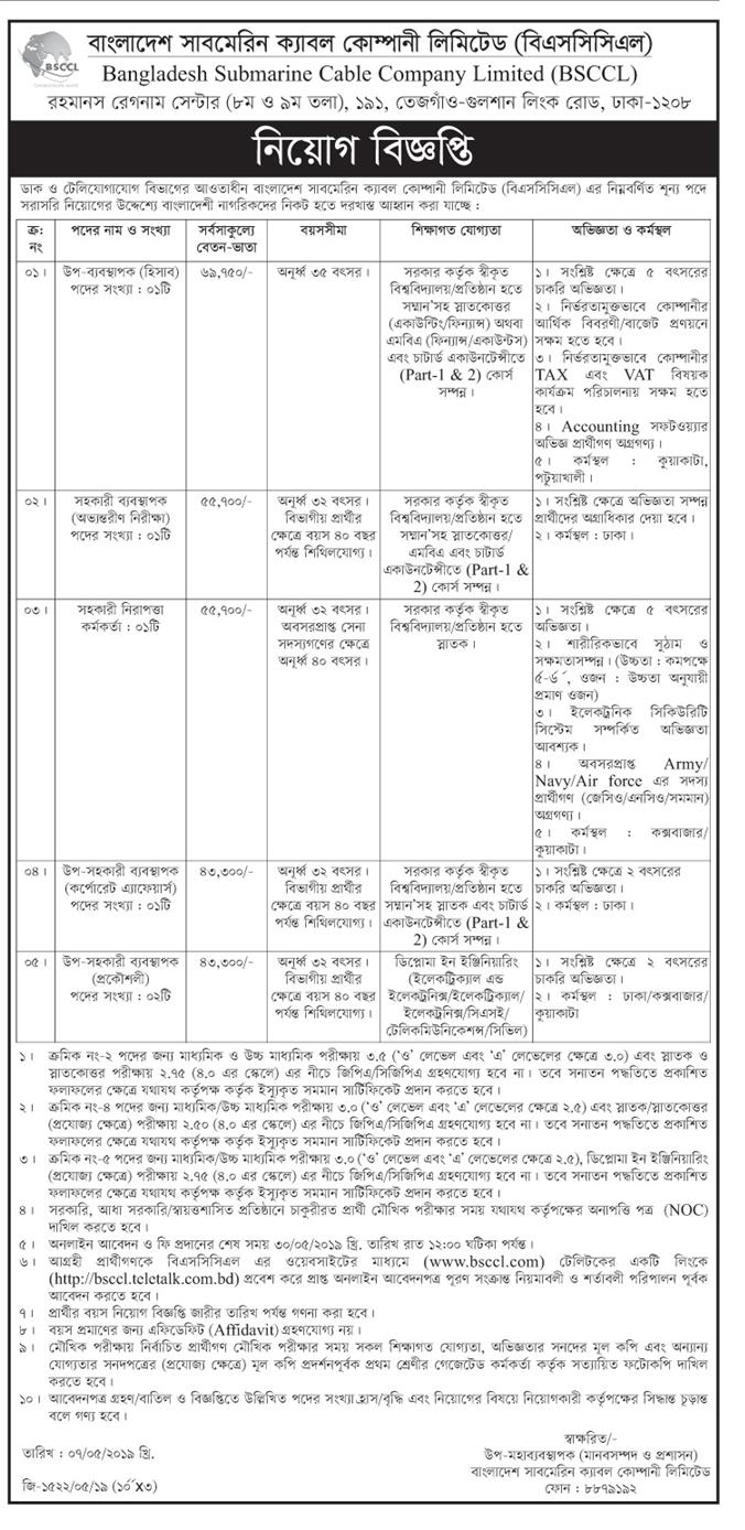 Bangladesh Submarine Cable Company Limited BSCCL Job circular 2019
