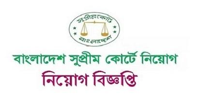 Bangladesh Supreme Court Jobs Circular 2019