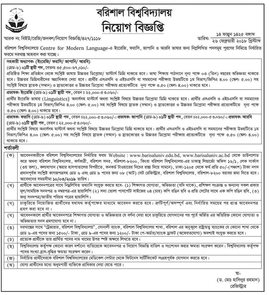 Barisal University Job Circular 2019