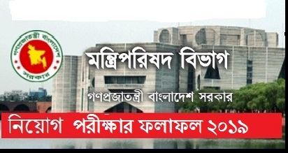 Cabinet Division Exam Result Viva Date 2019 – cabinet.gov.bd, Cabinet Division Exam Result 2019 are search option to get information of Cabinet Division Exam Result 2019.