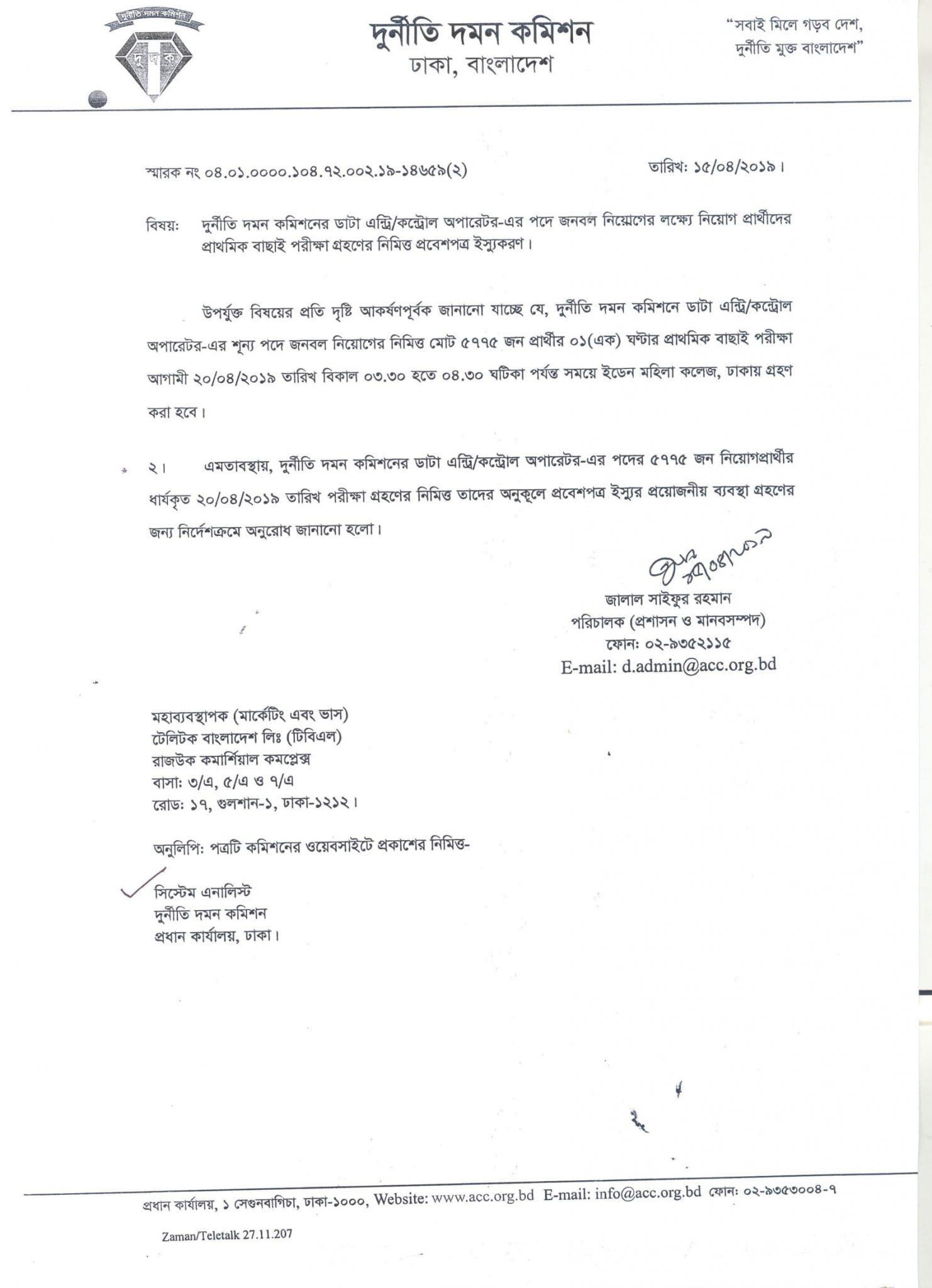 DUDOK-Anti Corruption Commission Job Circular 2019